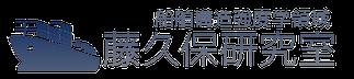 船舶構造強度学領域(藤久保研究室)